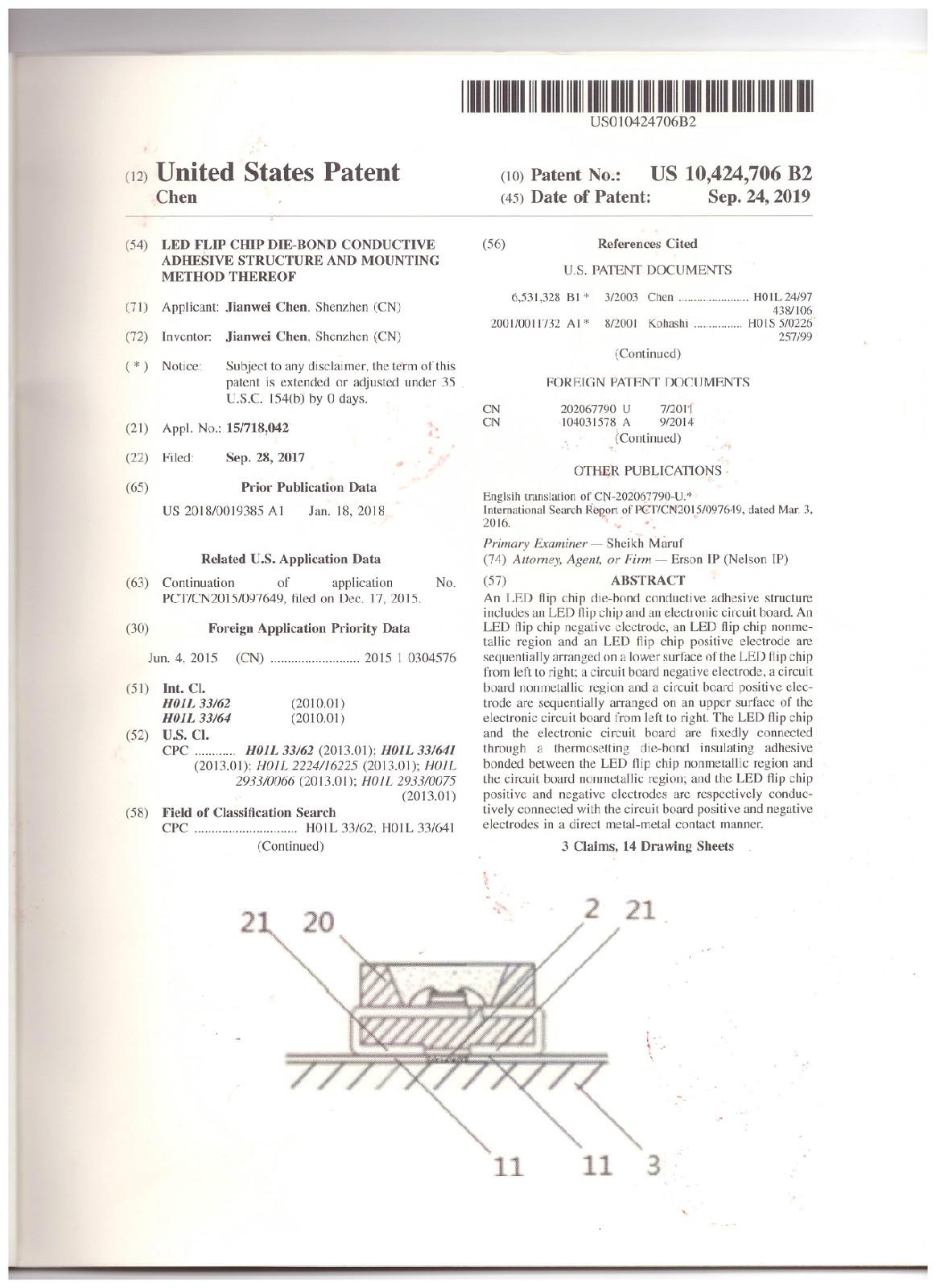 绝缘胶导电(美国专利)